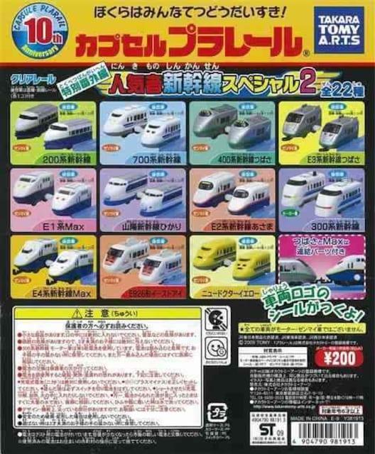 カプセルプラレール 人気者新幹線スペシャル2 全22種セット ★タカラトミーアーツ★  < ホビーの