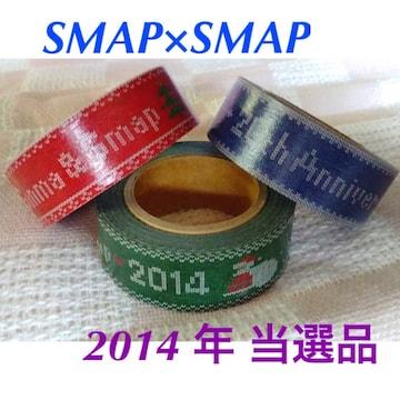新品未使用☆SMAP×SMAP 2014 当選品★マスキングテープ 3個組