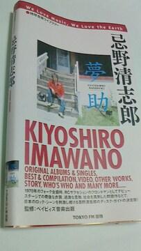 忌野清志郎地球音楽ライブラリー定価1910円
