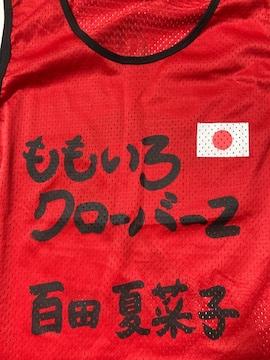 ももいろクローバーz 百田夏菜子 ベスト ビブス レッド コンサート メッシュ 2