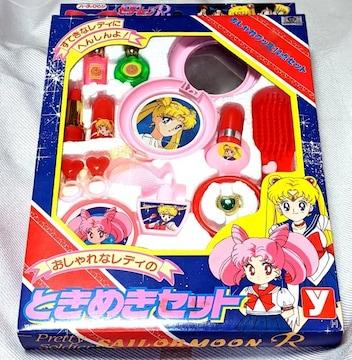 新品 当時物 1993 セーラームーン 変身 セット 化粧品 おもちゃ