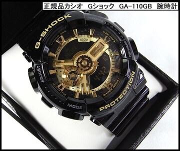 1円〜正規品美品カシオ Gショック GA-110GB 腕時計