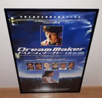 DreamMaker ドリームメーカー 告知ポスター