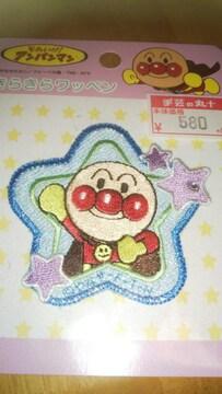 新品未開封アンパンマンワッペン638円