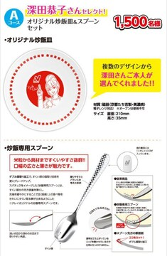 ニチレイ 深田恭子さんセレクトオリジナル炒飯皿&スプーンセット当選品