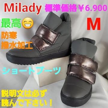 ★定価¥6.900★最高!撥水加工!防寒ショートブーツ★M★