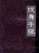 刺青 参考本 TATTOO 紋身手稿【タトゥー】