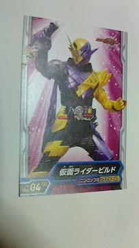 LAWSONスピードくじ仮面ライダー ブロマイド04 仮面ライダービルド