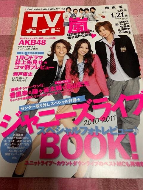 ★1冊/TVガイド 2011.1.15〜 関東版  < タレントグッズの