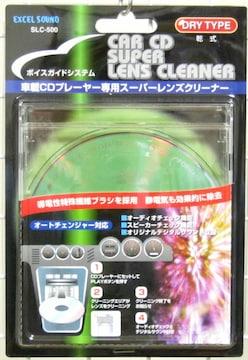 車載CDプレーヤー専用クリーナー・SLC-500