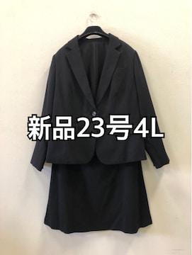 新品☆23号4Lあったか裏地スカートスーツ黒ストレッチ☆d165