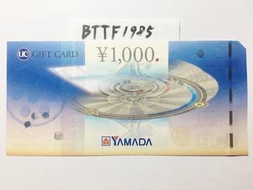 UCギフトカード 1000円分★ポイント利用にどうぞ★