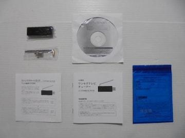 レッドスパイスパソコン専用ワンセグテレビチューナーLT-DT306BK
