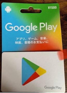 Googleplay1500ゲームアプリ課金ポイント消化誕生日プレゼントに