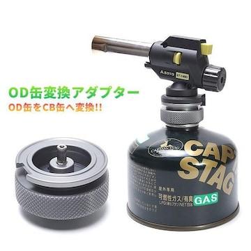 �溺 キャンプ用品 OD缶をCB缶へ OD缶変換アダプター