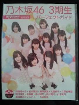 乃木坂46 3期生 パーフェクト ガイド ブック BOOK 本 日経エンタ