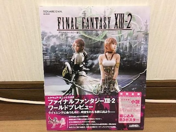 FF13-2ファイナルファンタジー13-2ワールドプレビュー本公式