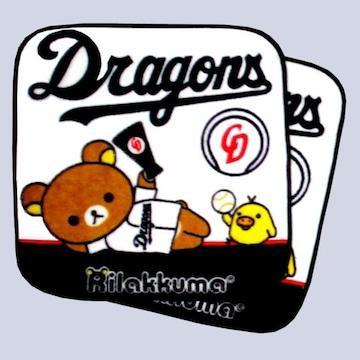 ☆【中日ドラゴンズ】×リラックマ ハンドタオル2枚組
