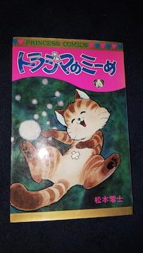 ★トラジマのミーめ★プリンセスコミックス、松本零士