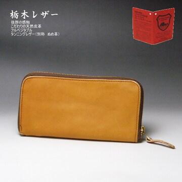 栃木レザー |財布 長財布 ヌメ革 日本製 ラウンド 09 キャメ