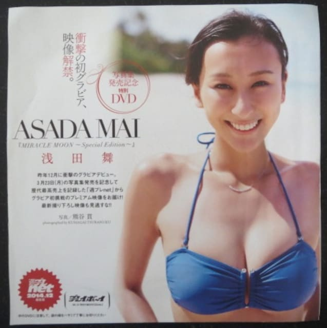 浅田舞の巨乳を確認できる唯一の動画の非売品DVD < タレントグッズの