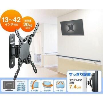 壁掛け金具 TV 上下 左右 角度 13〜42インチ/E