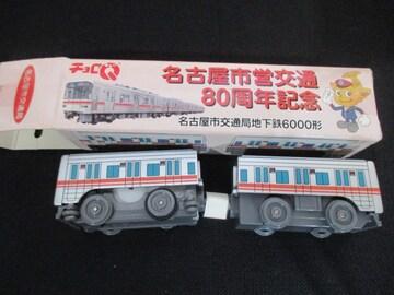 名古屋市営交通80周年記念チョロQ