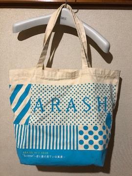 嵐 Scene 君と僕の見ている風景 ショッピングバッグ