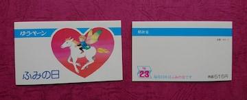 ☆ 1990.7.23.ふみの日 切手帳ペーン(表紙付) ☆