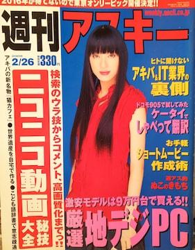 栗山千明・西村みずほ【週刊アスキー】2008年2月26日号