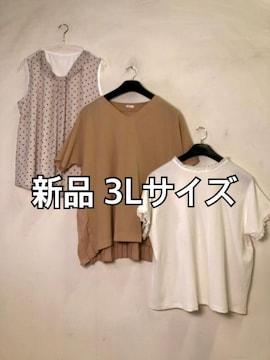 新品☆3L綺麗めかわいいトップス3枚セット☆d456