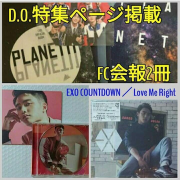 FC会報付 EXO countdown / Love Me Right D.O.version