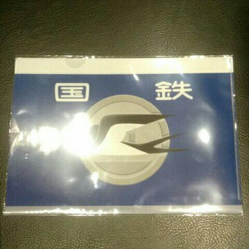 ◇クリアファイル◇国鉄青◇未使用