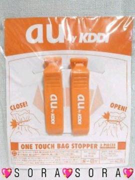 【au】非売品ワンタッチバッグストッパー2個セット