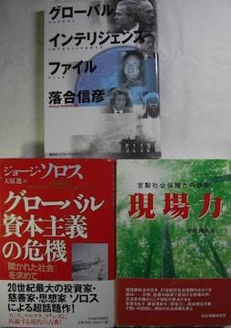 古書!!3冊 中古品!!
