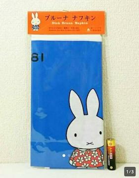 ○ミッフィー (レトロ)「1981 ブルーナ ナフキン」未開封 綿100%