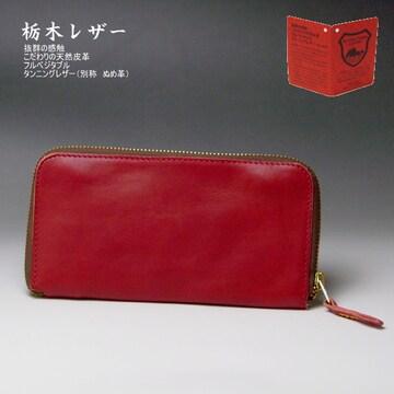 栃木レザー |財布 長財布 ヌメ革 日本製 ラウンド 09 レット