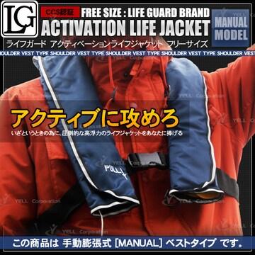 ▲ライフジャケット 救命胴衣 ベスト 手動膨張式 紺色 【V】