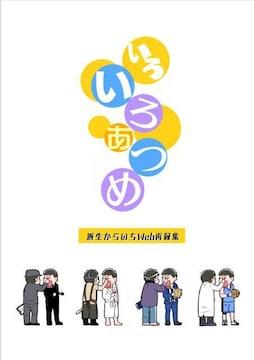 ☆送料無料☆おそ松さん/同人誌☆いろいろあつめ☆中古美品☆