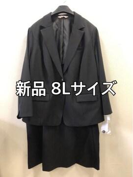 新品☆38号8Lサイズ黒ストレッチ スカートスーツ☆d204