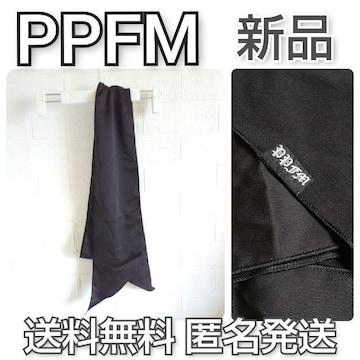 PPFM★ストール★新品  黒