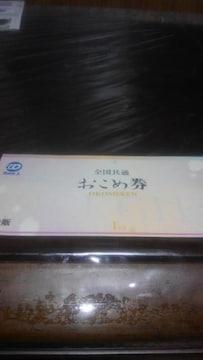 ◆全米販/全国共通/おこめ券/2枚/1kg /