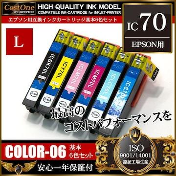 ■互換インク IC6CL70L  【6個組】