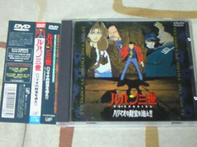 DVD ルパン三世 ハリマオの財宝を追え!!  < アニメ/コミック/キャラクターの