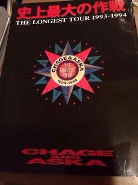 チャゲアス、ライブツアー93.94 ツアーパンフ  懐かしい