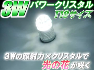 1個□3wハイパワークリスタルT10純白LED ムーヴ ウェイク ミラココア タント