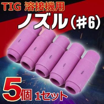 TIG 溶接機 ノズル(♯6)5個1セット トーチ 先端 消耗品