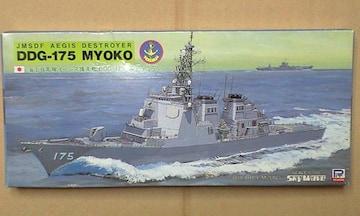 1/700 ピットロード海上自衛隊 イージス護衛艦DDG-175 みょうこう