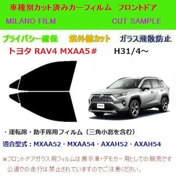 トヨタ RAV4 MXAA5# カット済みカーフィルム フロントドア用