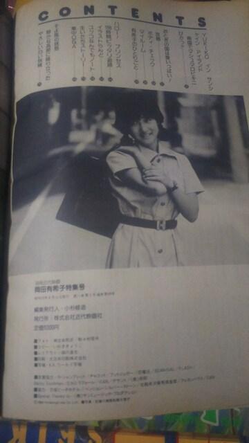 岡田有希子 写真集/激レア/アイドル < タレントグッズの